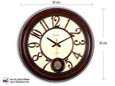 Nozhan Wall Clock