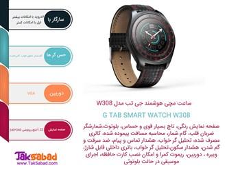 اینفوگرافی ساعت مچی هوشمند جی تب مدل w308