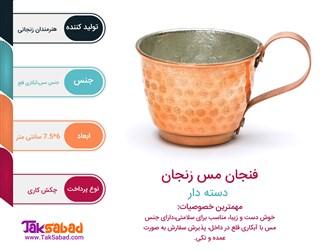 اینفوگرافی فنجان مسی زنجان
