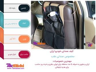 اینفوگرافی نظم دهنده صندلی خودرو ارزان