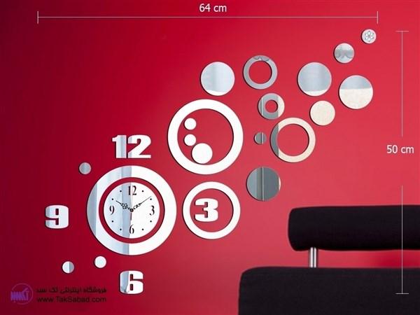 ساعت دیواری آینه ای فر مهر