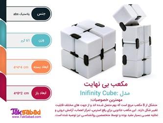 اینفوگرافی مکعب بی نهایت Inifinity Cube