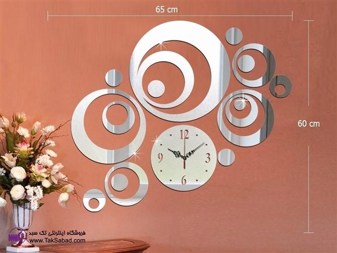 ساعت دیواری آینه ای تارادیس