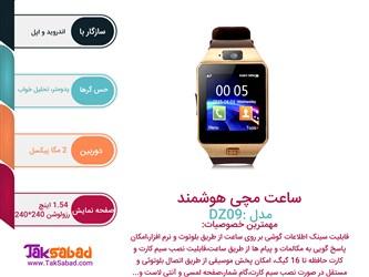 اینفوگرافی ساعت هوشمند DZ09