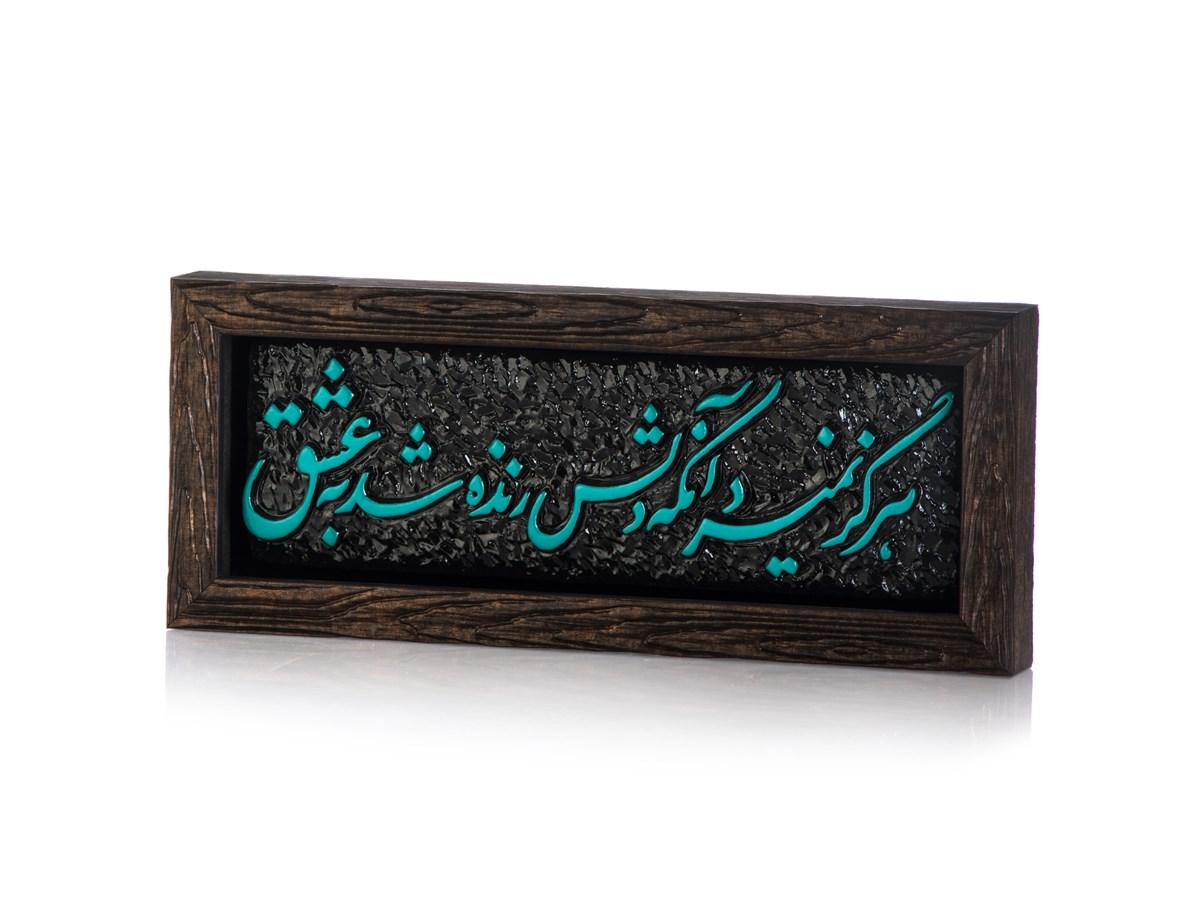 قاب شعر حافظ