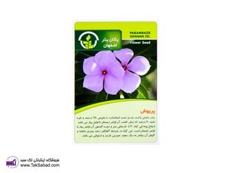 بذر گل پریوش