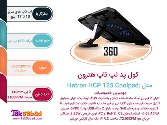 اینفوگرافی پایه خنک کننده لپ تاپ هترون HCP125