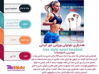 اینفوگرافی هندزفری بلوتوثی ورزشی