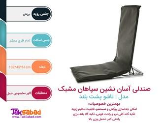 مشخصات، قیمت و خرید صندلی تاشو راحت نشین