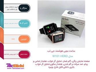 اینفوگرافی ساعت مچی هوشمند جی تب مدل W101