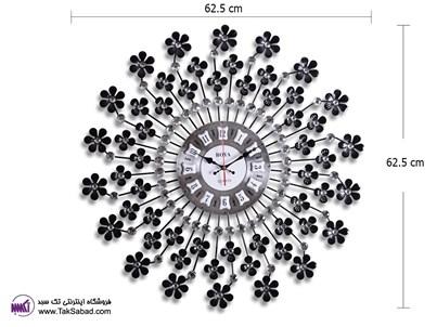 Roya Wall Clock 6P