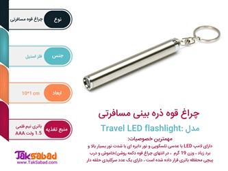 اینفوگرافی چراغ قوه مسافرتی LED