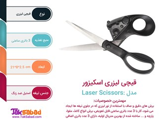 اینفوگرافی قیچی لیزری اسکیزور Laser Scissors