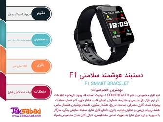 اینفوگرافی دستبند هوشمند سلامتی F1