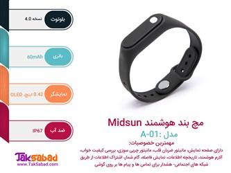 اینفوگرافی دستبند هوشمند میدسان