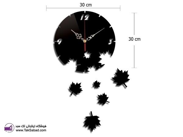 ساعت دیواری پاییز