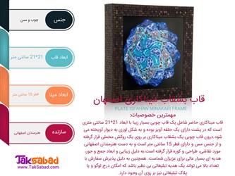 اینفوگرافی قاب میناکاری شده اصفهان