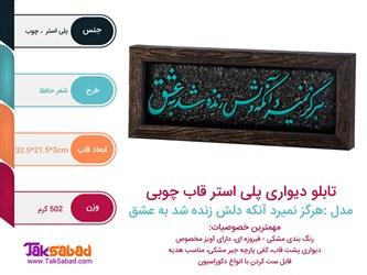 مشخصات، قیمت و خرید قاب برجسته پلی استر شعر حافظ