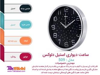 اینفوگرافی ساعت دیواری دلوکس مدل 509