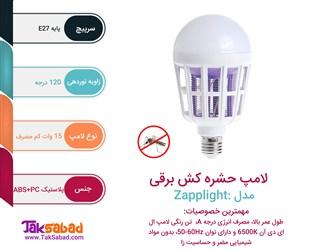 مشخصات، قیمت و خرید لامپ حشره کش برقی زپ لایت