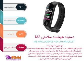 اینفوگرافی دستبند هوشمند سلامتی M3