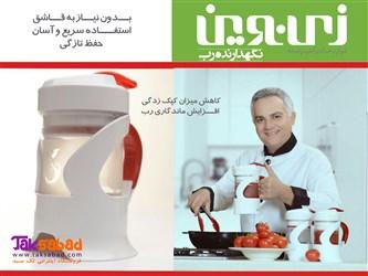 ظرف نگهدارنده رب گوجه فرنگی زی نوین