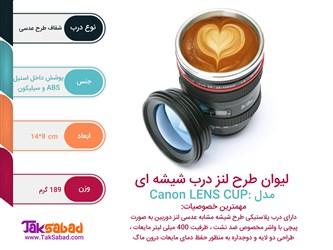 اینفوگرافی لیوان طرح لنز دوربین با درب شبیه عدسی