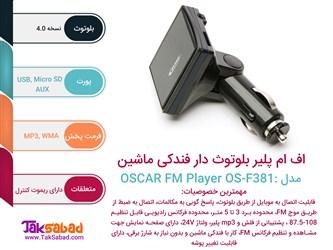 اینفوگرافی اف ام پلیر FM Player مدل OSCAR OS-F381