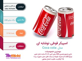 مشخصات، قیمت و خرید اسپیکر رم خور طرح کوکاکولا