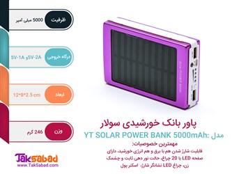 مشخصات، قیمت و خرید پاور بانک خورشیدی