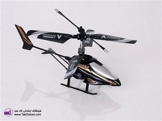 هلیکوپتر PLANE HX713