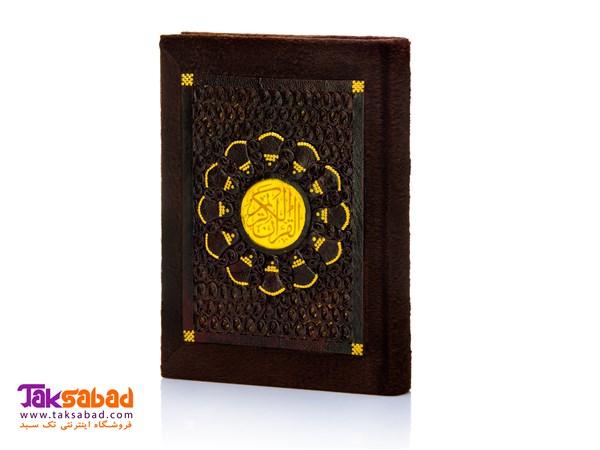 قرآن جلد چرم