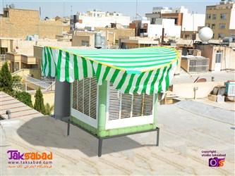 سایه بان کولر آبی اصفهان