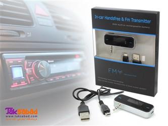 دانگل انتقال صدا in car FM transmitter