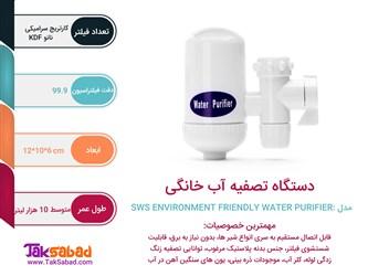مشخصات، خرید و قیمت دستگاه تصفیه کن آب خانگی