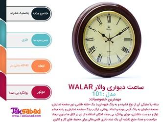 اینفوگرافی ساعت دیواری والار مدل 101