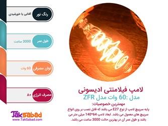 مشخصات قیمت و خرید لامپ ادیسونی