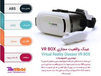 اینفوگرافی هدست واقعیت مجازی