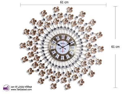 Roya Wall Clock 4P