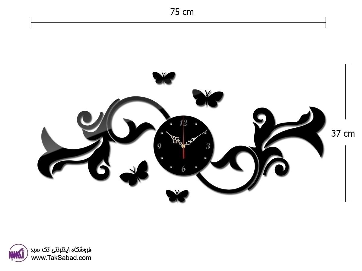 ساعت دیواری فانتزی آی گل
