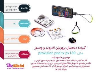اینفوگرافی گیرنده دیجیتال پروویژن PV130