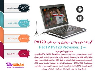 اینفوگرافی گیرنده دیجیتال اندروید و ویندوز padtv pv120 provision