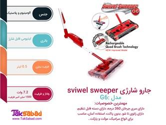 اینفوگرافی جارو شارژی SWIVEL SWEEPER G6