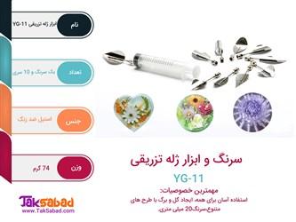 اینفوگرافی ابزار تزریق ژله YG11