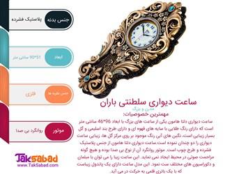 اینفوگرافی ساعت دیواری سلطنتی دلتا هامون