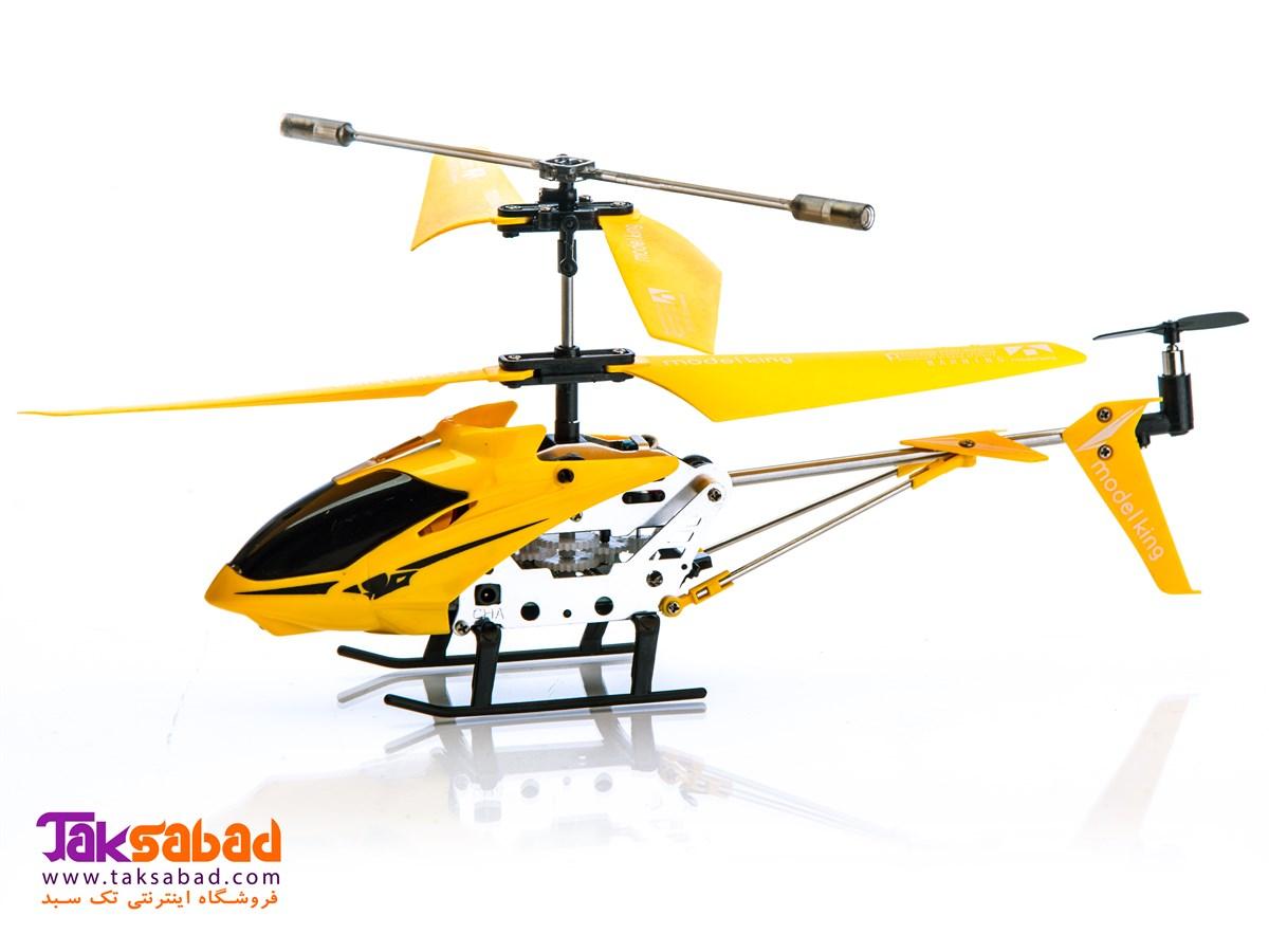 هلیکوپتر کنترلی king