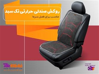 صندلی حرارتی خودرو