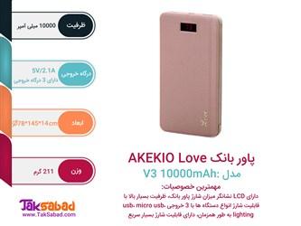 اینفوگرافی پاور بانک AKEKIO Love مدل V3 10000mAh