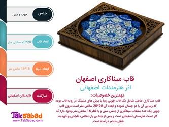 اینفوگرافی قاب میناکاری اصفهان