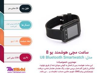 مشخصات قیمت و خرید ساعت هوشمند u8
